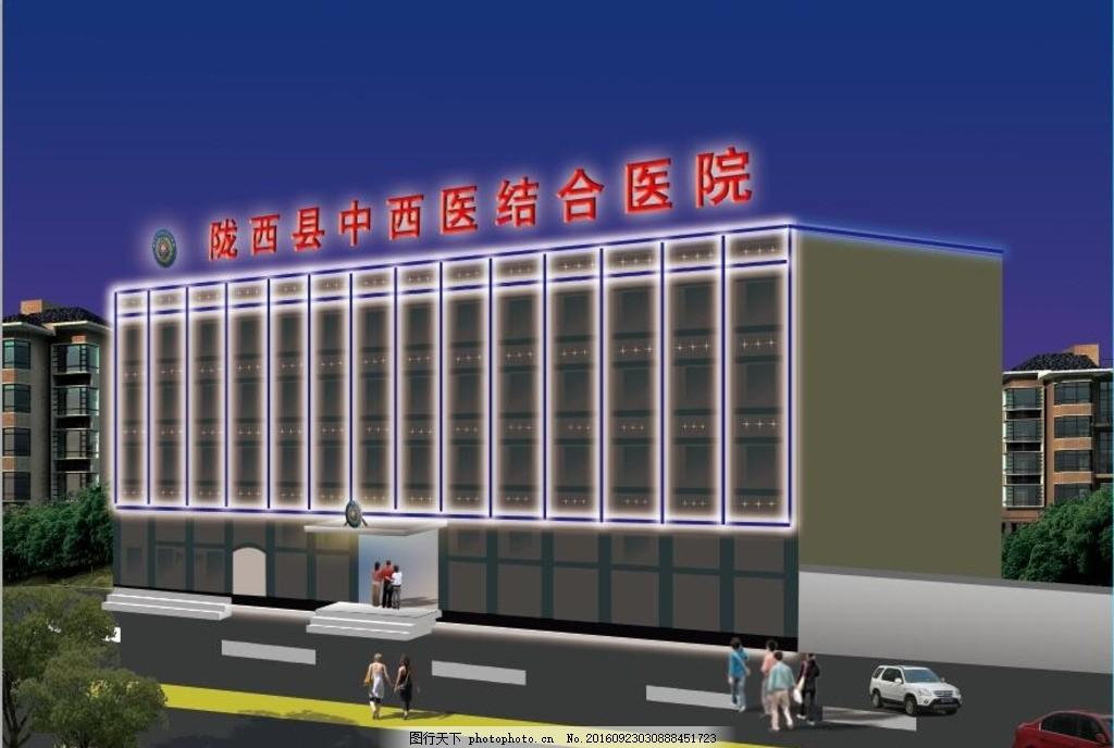 医院楼宇亮化效果图 外露字 灯光 室外设计 室外广告设计图片