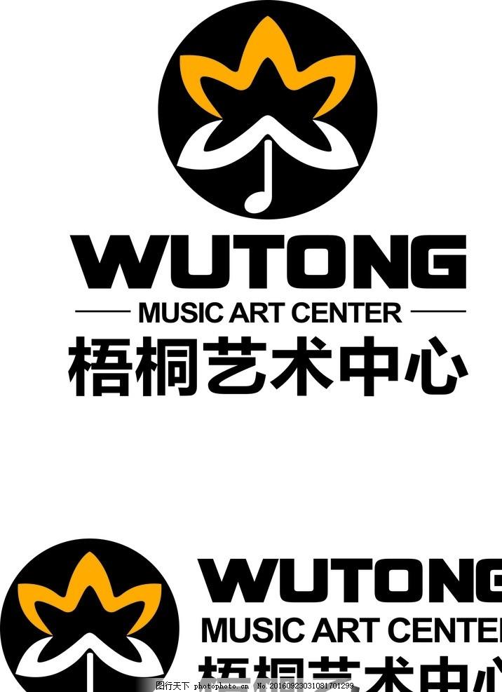 艺术中心logo logo 少儿 钢琴 梧桐 中心 设计 广告设计 其他 cdr