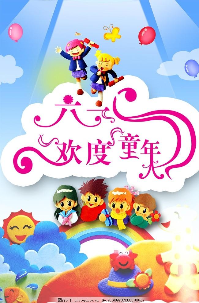 六一儿童海报 人物 气球 玩具 彩虹 小动物 设计 psd分层素材 psd分层