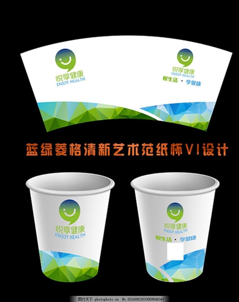纸杯设计 宣传品杯子 纸杯平面图 设计 psd分层素材 纸杯vi设计 设计