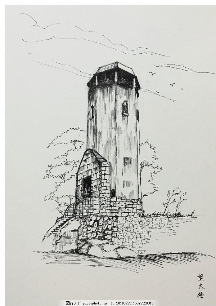 青岛望火楼速写 钢笔速写 建筑 文化艺术 绘画书法