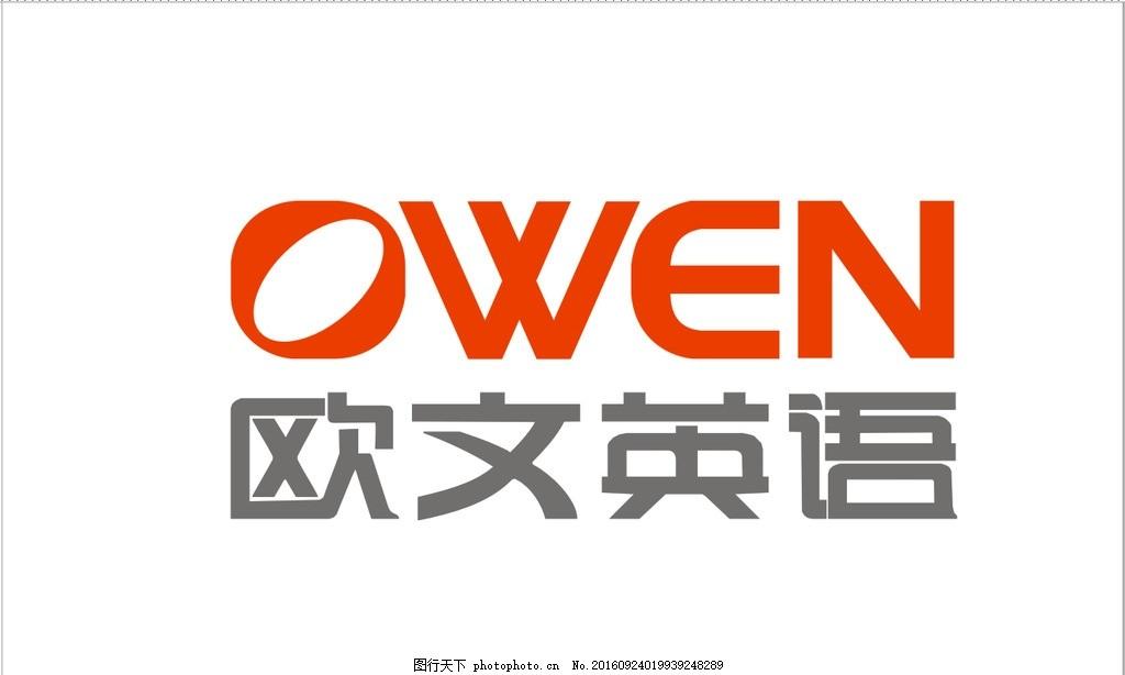 欧文英语 logo图片