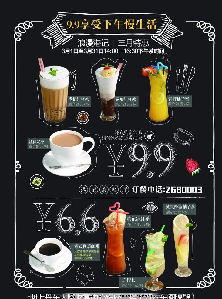 手绘饮品海报 饮品海报 手绘饮品 点餐牌 饮品菜单 海报 设计 广告