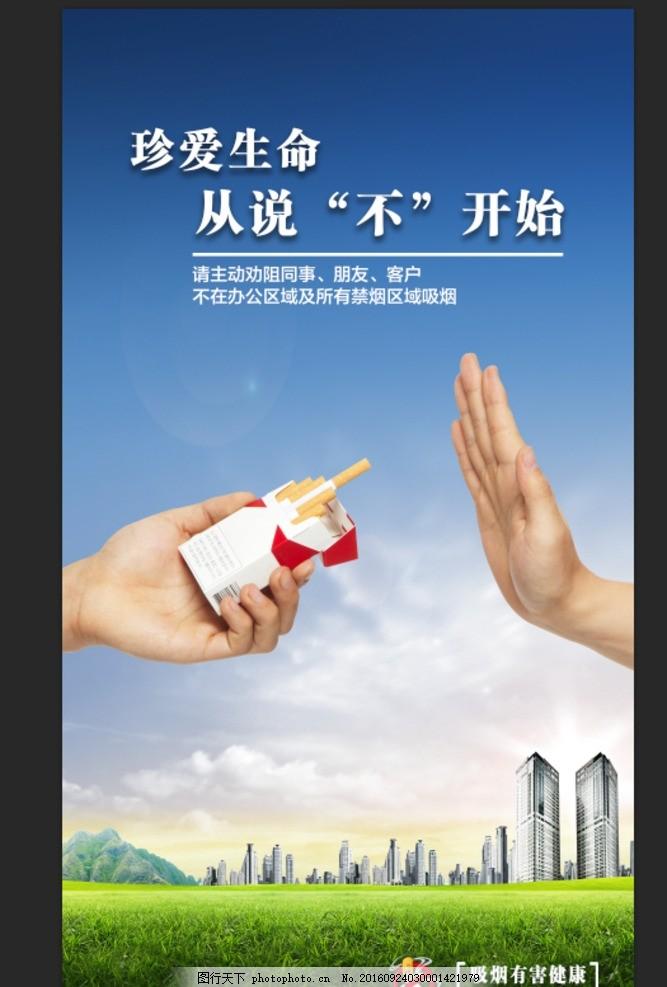 禁烟 禁烟广告 禁烟海报 禁烟展板 禁止吸烟 戒烟 戒烟展架 禁烟无烟