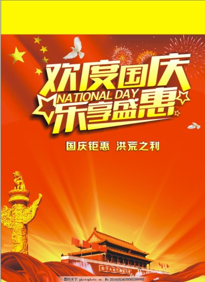 商场国庆海报设计