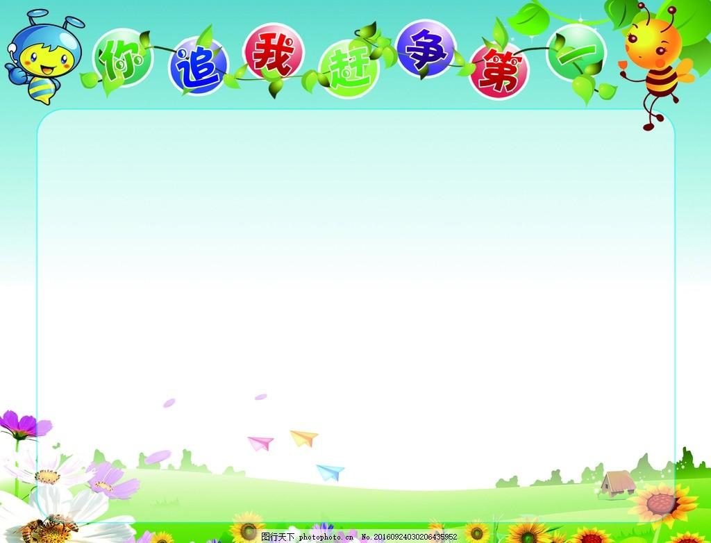 ppt 背景 背景图片 边框 模板 设计 素材 相框 1024_782