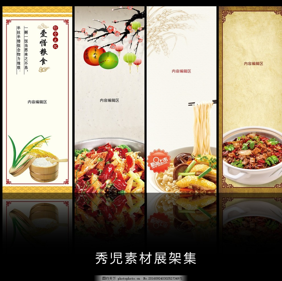 美食 精美食物 稻米 米饭 虾 古典背景 中国风 梅花 灯笼 灯笼素材