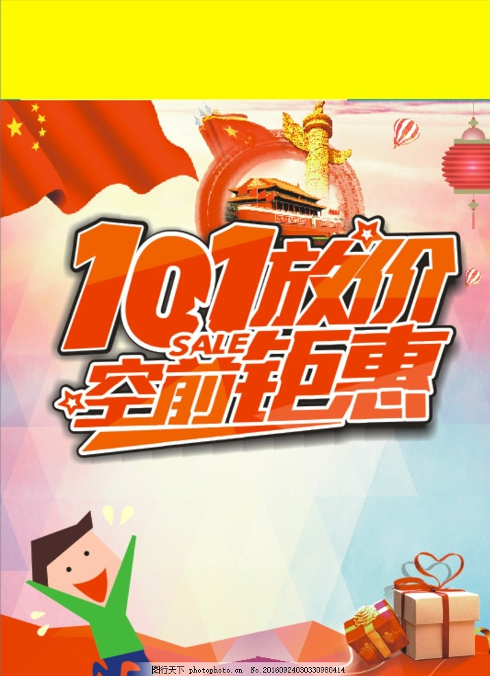 国庆 五星红旗 礼物 灯笼 天安门 炫彩 超市 商场 卡通人物 热气球