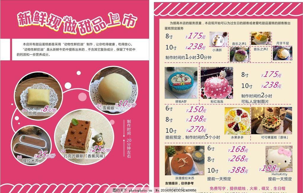 蛋糕 蛋糕名片 蛋糕卡片 蛋糕优惠券 甜品 甜品素材 甜品店 甜品蛋糕