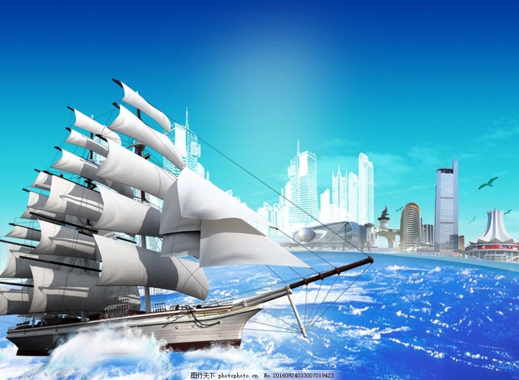 帆船 一帆风顺 大海航行 高楼大厦 乘风破浪 蓝天大海 会展中心 地王
