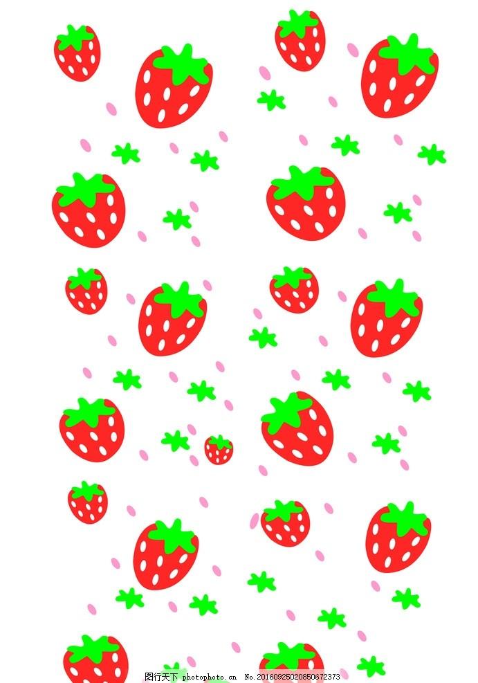 草莓 量素材 时尚 底纹 墙纸 无缝背景 水果 可爱卡通水果 卡通水果
