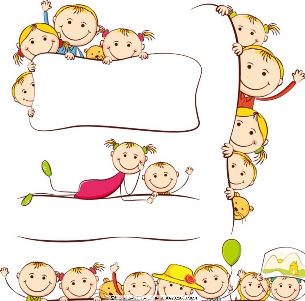 卡通儿童画 矢量人物 eps 儿童简笔画 卡通儿童 儿童插画 图形图框