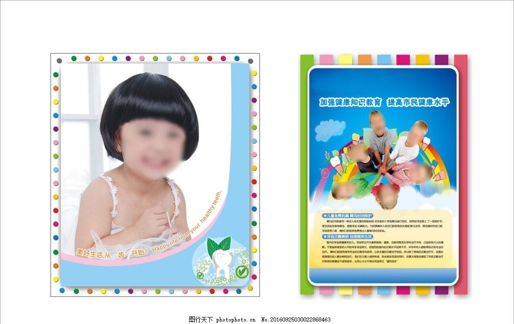 儿童医院展板 儿童 医院 牙科 牙齿 健康 校园 幼儿园 海报 展板 早教