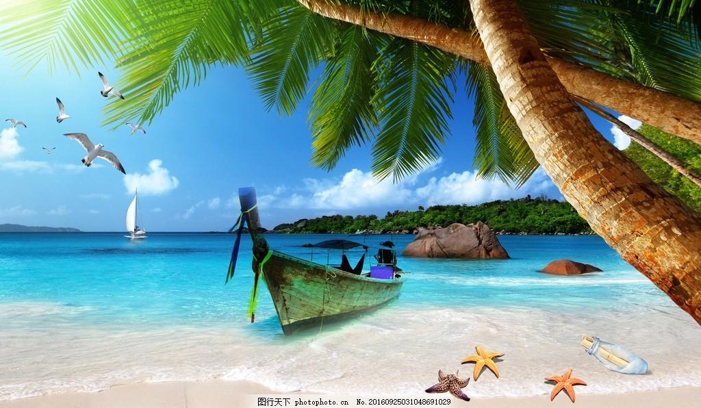 大海椰子树 海边 海鸥 沙滩 海星 设计 广告设计 其他 72dpi psd