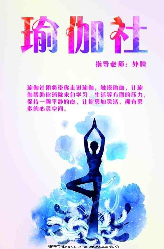 海报设计 学生海报 学校招贴 社团海报 瑜伽海报 瑜伽招贴 瑜伽社团