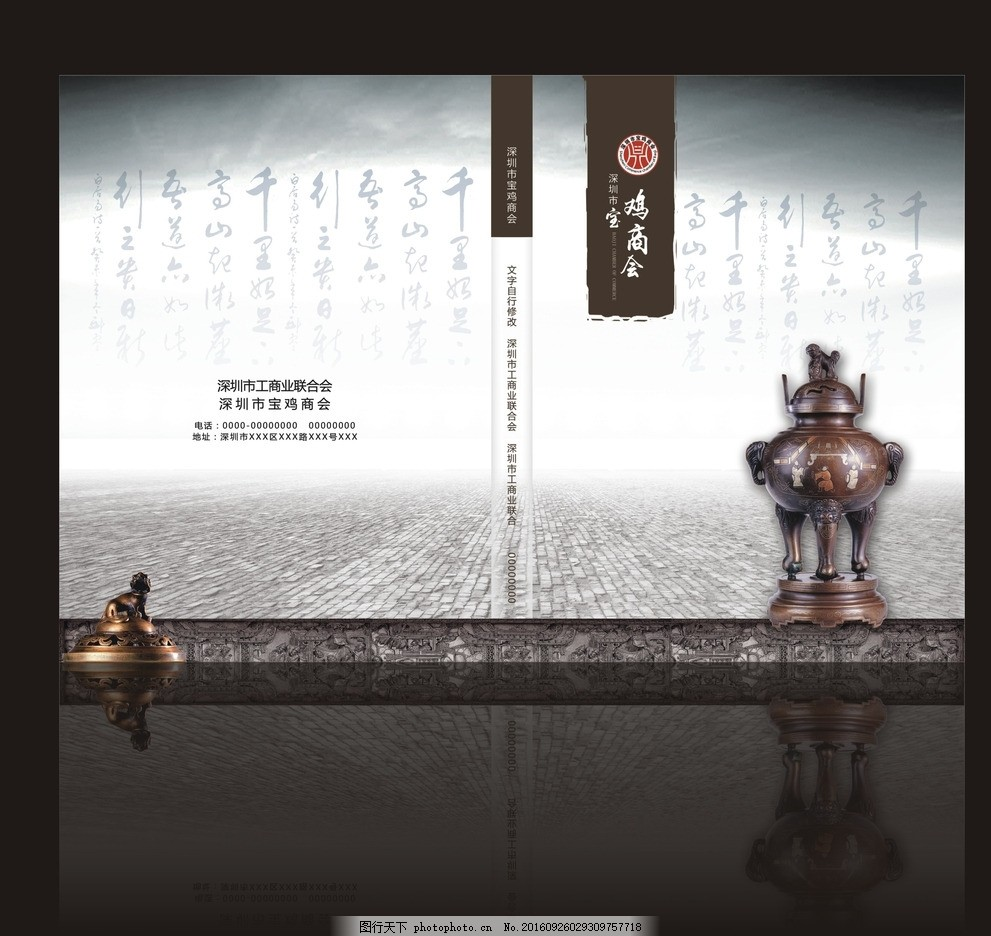 杂志封面设计 杂志      古建筑 古风 中国风 鼎 杂志-封面设计 设计