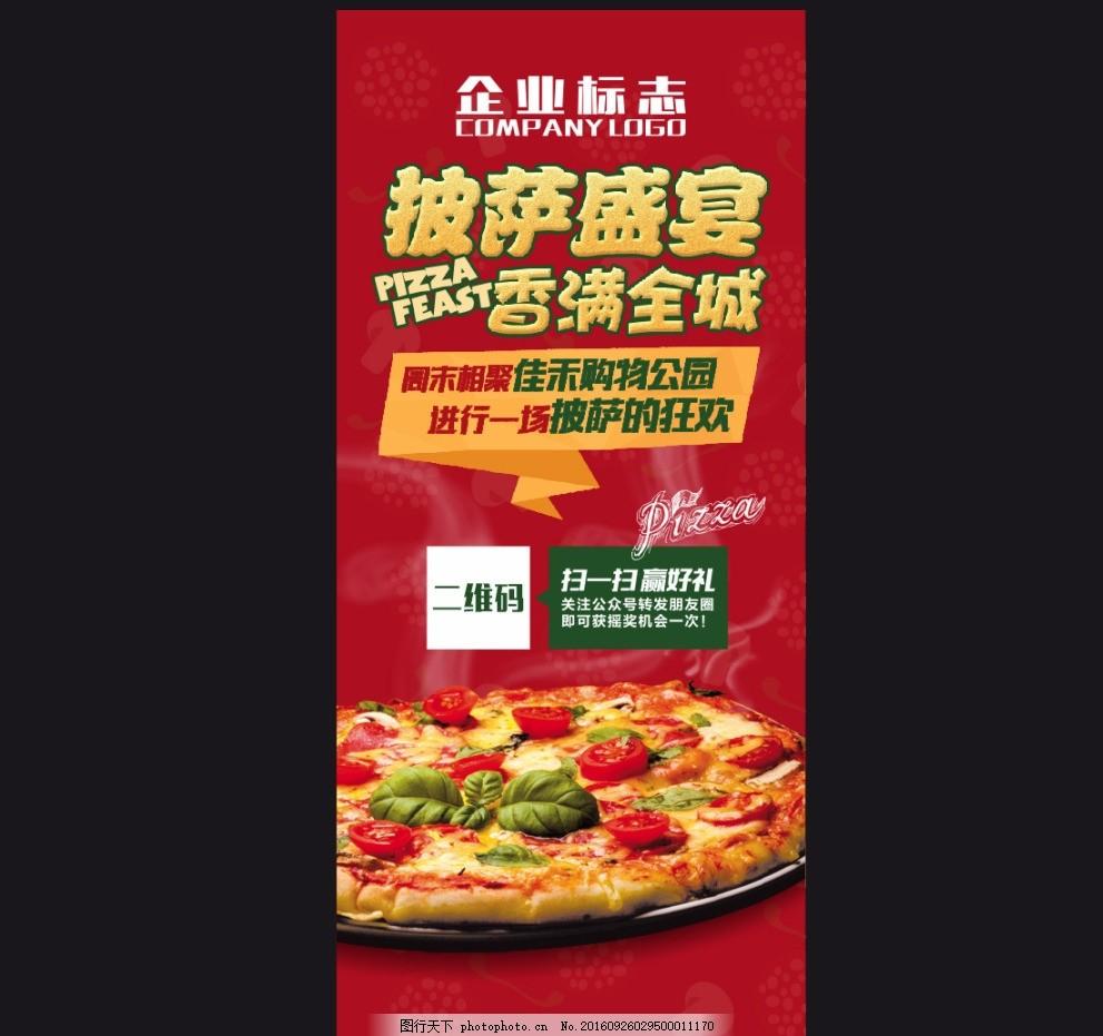 披萨x展架 披萨易拉宝 披萨美食 比萨 美食展架 x展架 设计 广告设计