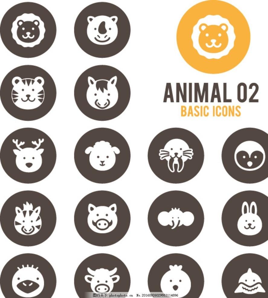 动物图标 简约图标设计 矢量素材 扁平化图标 商务图标 标签标志