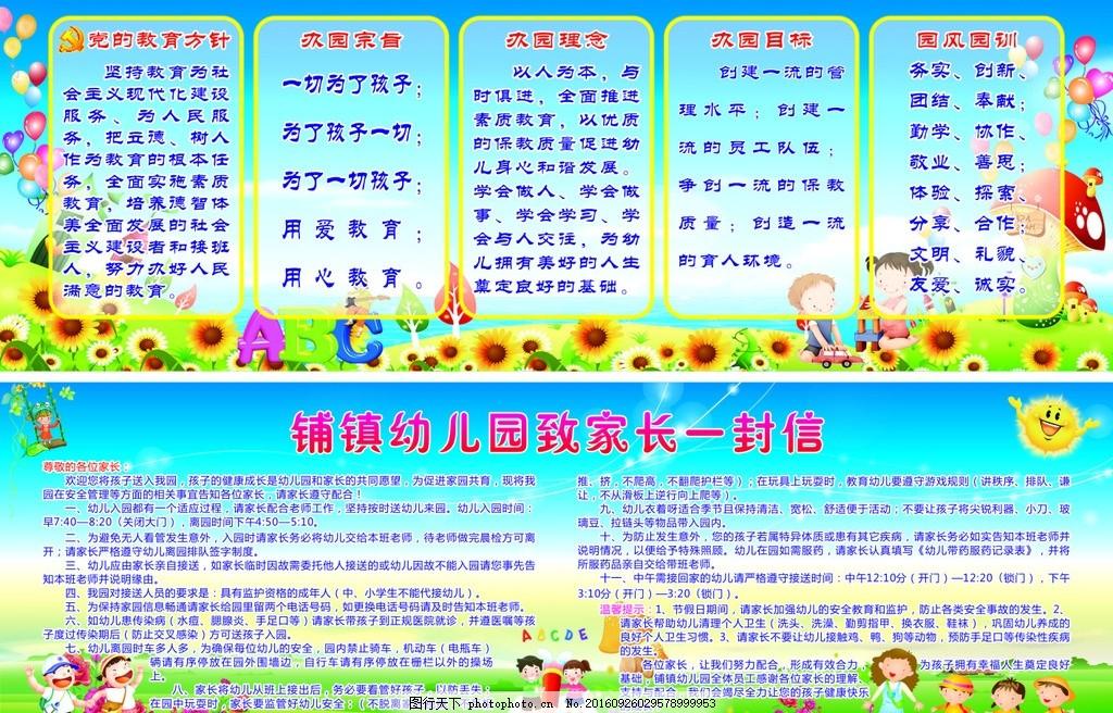 幼儿园展板 幼儿园 校园展板 卡通素材 卡通背景 办园宗旨 党的教育