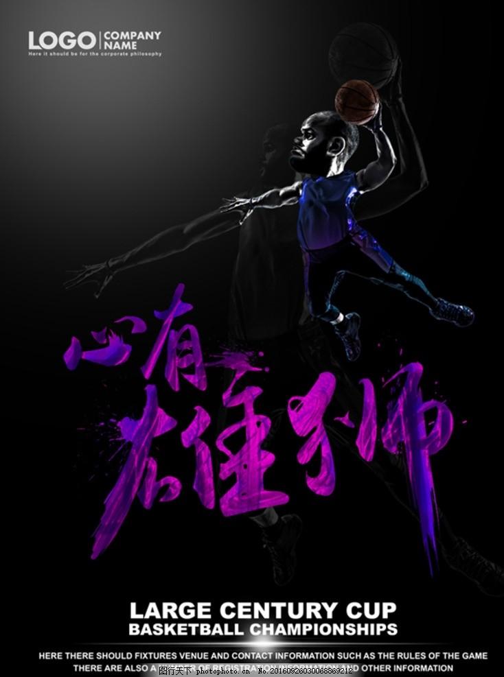 篮球赛 篮球比赛 篮球 心有雄狮 篮球比赛海报 篮球赛海报 篮球对抗赛