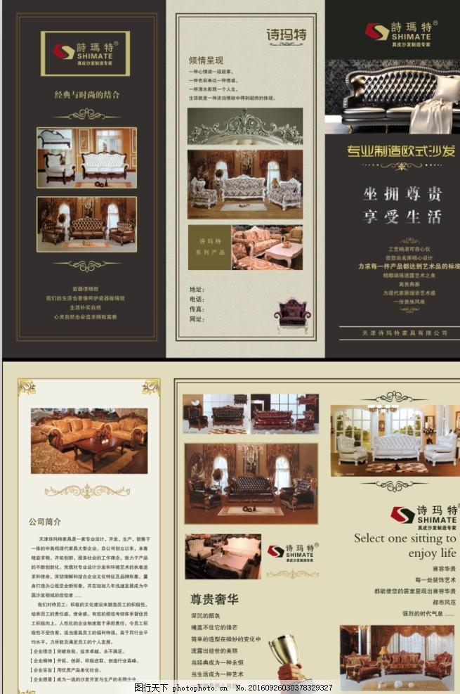 家具封面设计 封面设计 家具画册封面 设计 广告设计 dm宣传单 400dpi