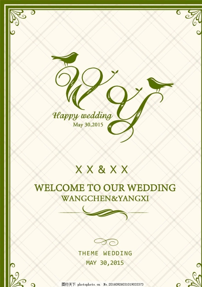 婚礼主题牌 欧式相框 欧式花边 婚礼展区 婚礼耳板 粉色婚礼 主题迎宾