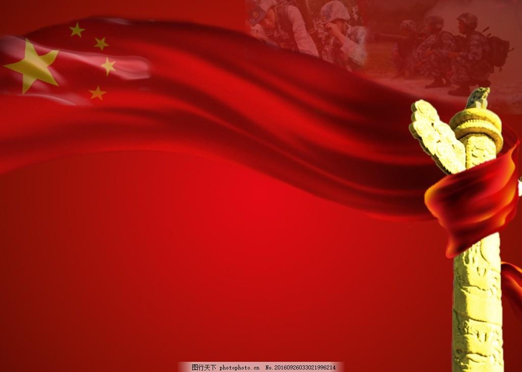 ppt背景 军队 改革 中国梦 八一 建军节 设计 psd分层素材 psd分层