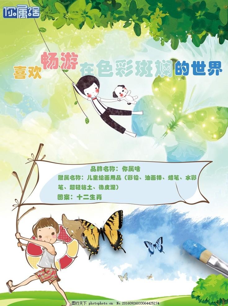 小清新宣传海报 毕业设计 卡通 可爱 小孩 畅游 白色