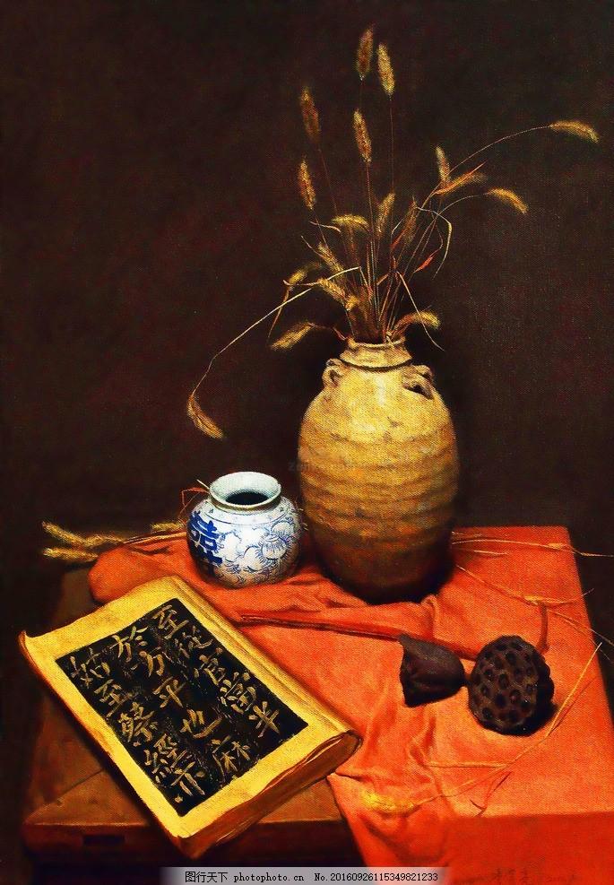 油画 静物 静物油画 瓶子 罐子 书本 艺术绘画 设计 文化艺术 绘画