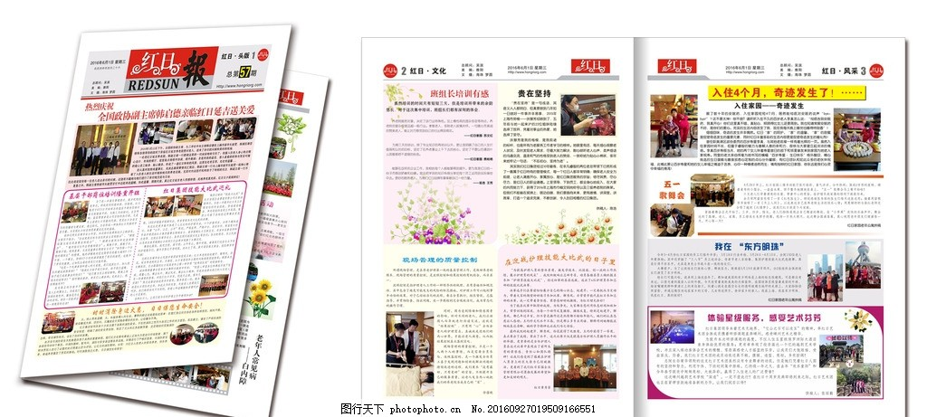 杂志 期刊 展板 报纸排版 老年活动 旅游活动 夕阳红 老年人 设计