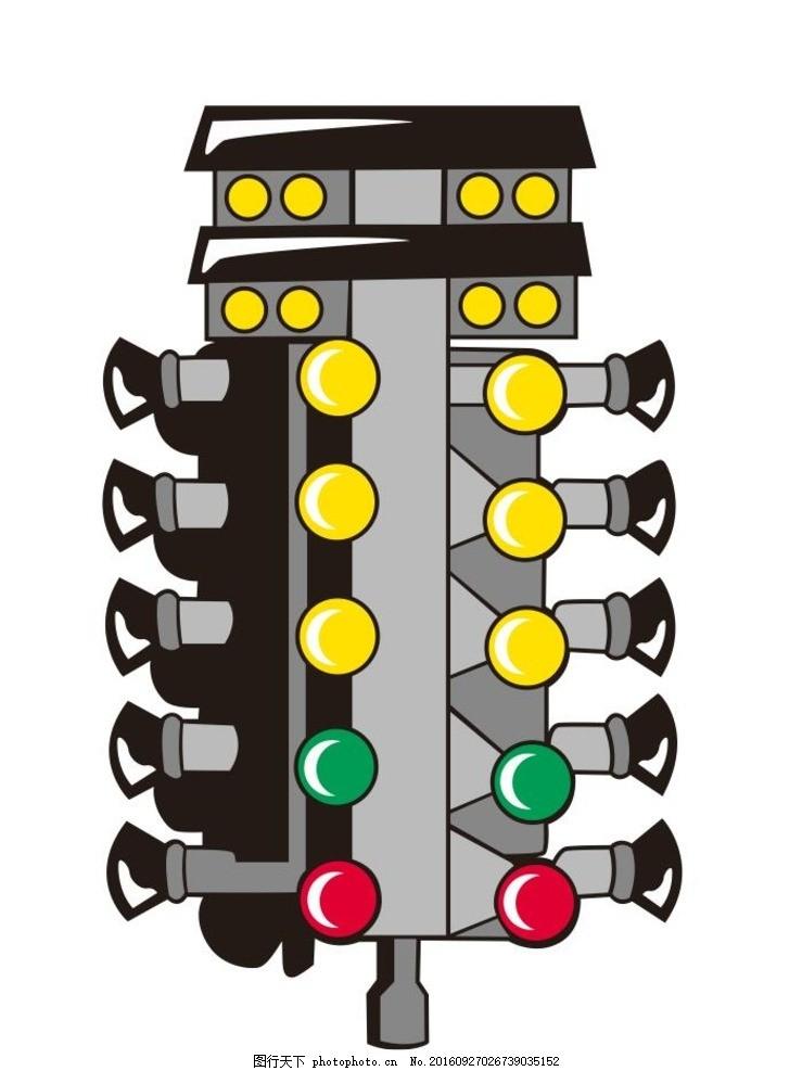 红绿灯 火花塞 电火花 汽车零件 配件 小汽车 车辆 机械车 简笔画