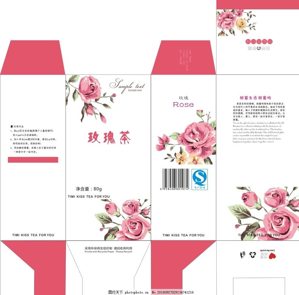 唯美花茶 盒子 玫瑰 玫瑰花 手绘玫瑰 盒子展开图 设计 广告设计 包装