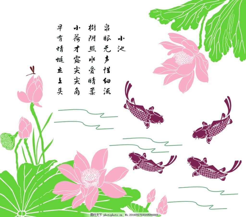 中国风鱼塘 诗词矢量图 锦鲤矢量图 硅藻泥 硅藻泥矢量图 硅藻泥背景