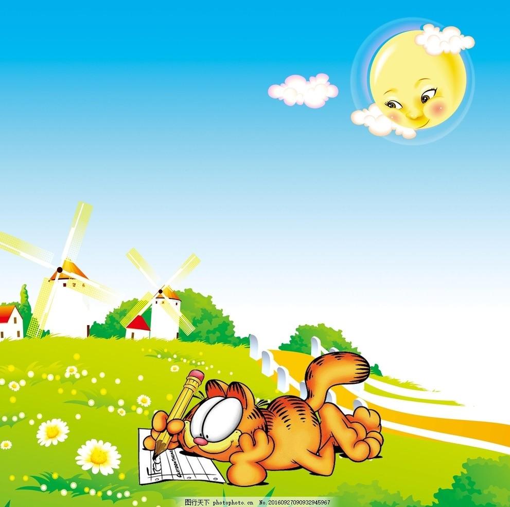 加菲猫 太阳 卡通 草地 蓝天白云 鲜花 风车 动漫动画 动漫人物