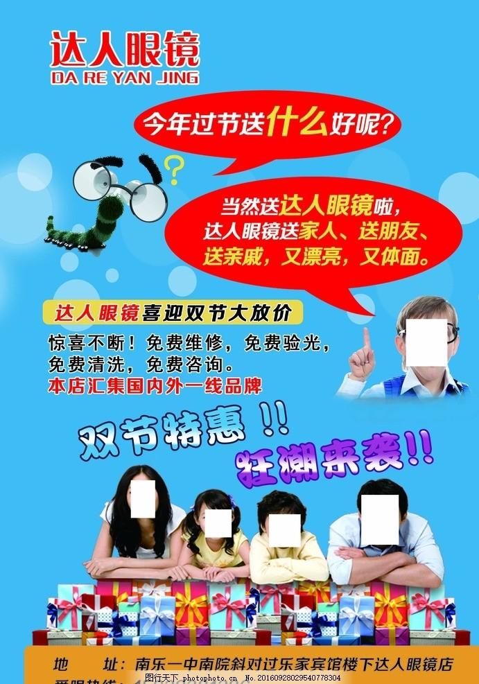 达人眼镜店 广告 宣传彩页 中秋节 国庆节