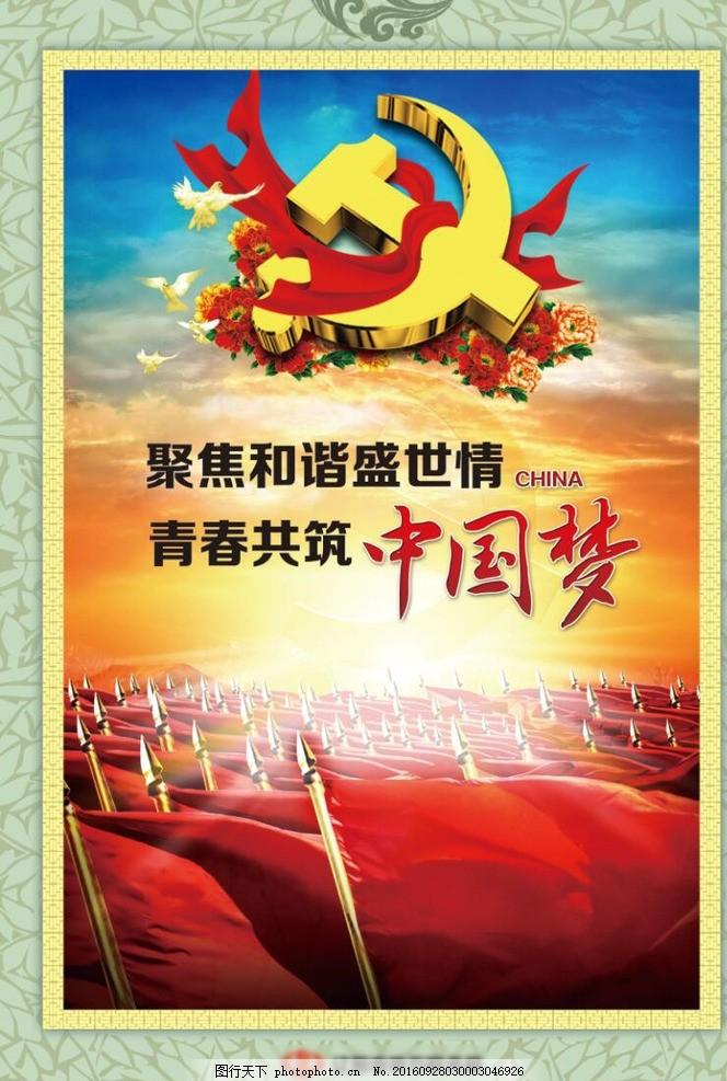 聚焦和谐盛世清,青春共筑中国梦