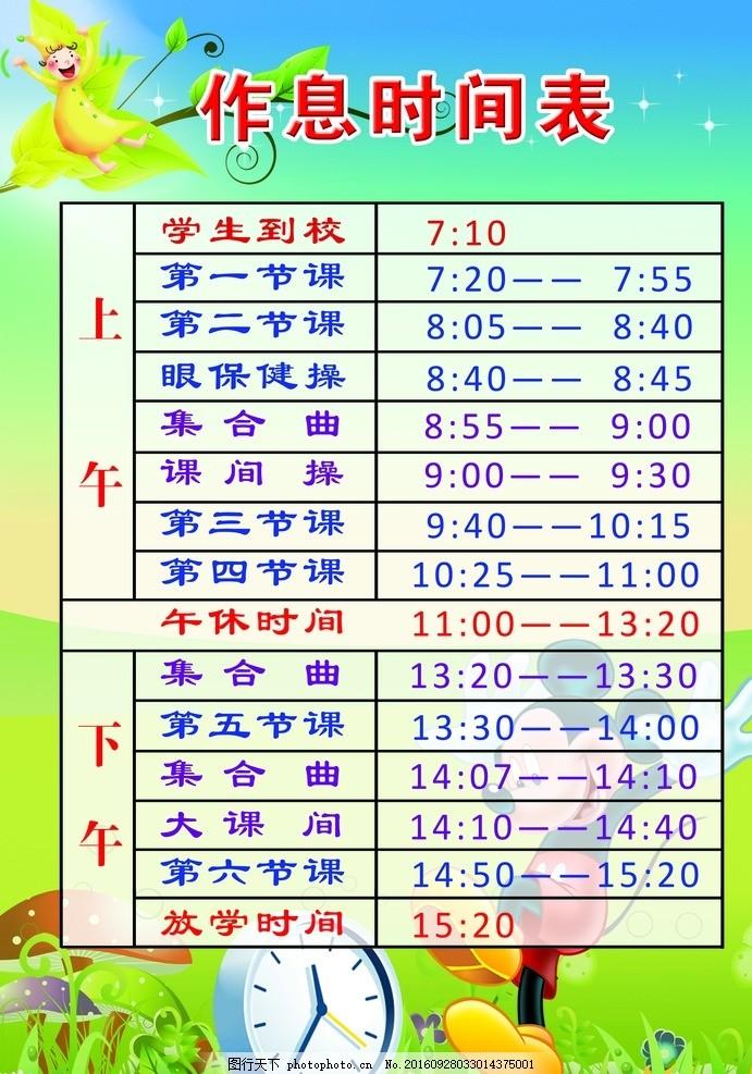 作息时间表 小学生 课程时间表 小学低年级 学习 时钟 生活作息