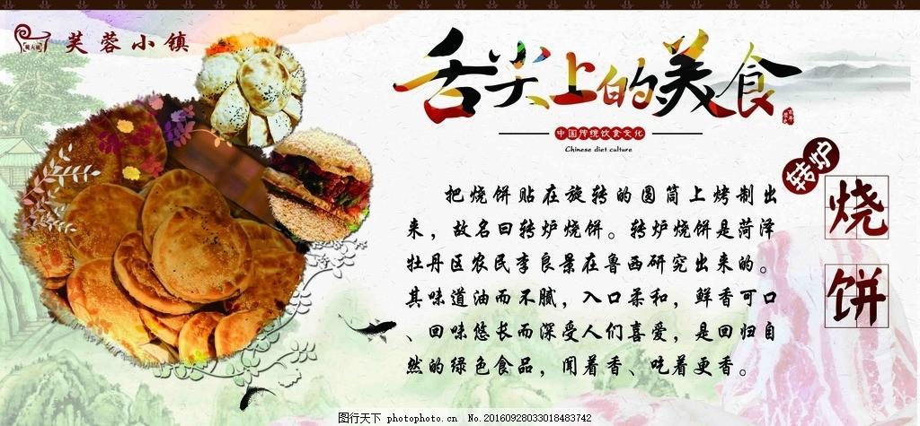 舌尖上的美食 边框 烧饼 肉夹馍 照片排版 水彩画 花 草 水墨画 山水