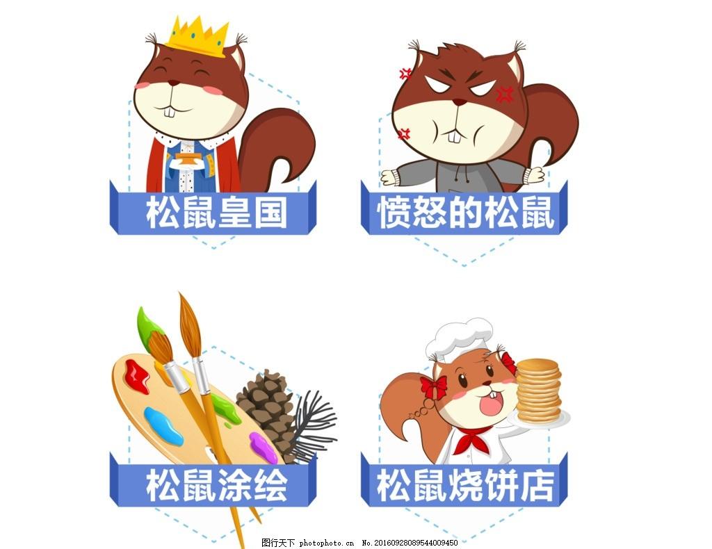 可爱松鼠 松鼠 卡通松鼠 卡通 三只松鼠 矢量图 动画 可爱动物 可爱