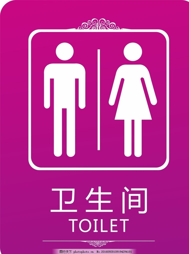 男女厕所 公共厕所 公共卫生间 男女公共厕所 男女卫生间 卫生间标志图片