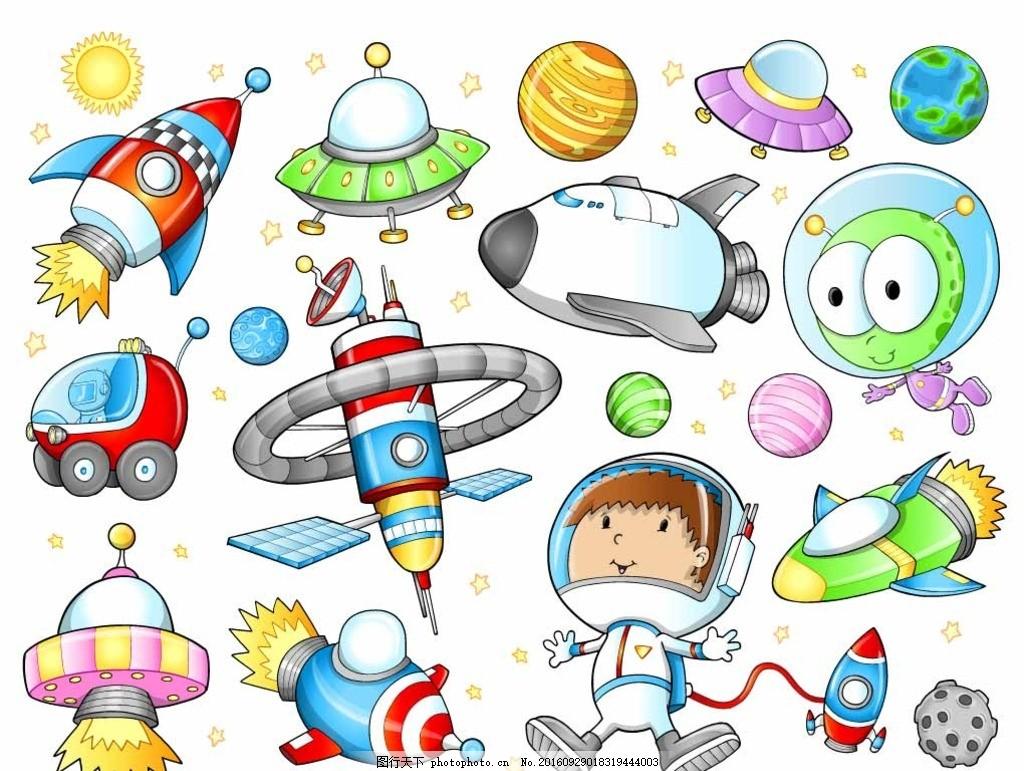 星球 外星人 星星 太阳 飞船 火箭 太空 宇航员 火箭发射 卫星 怪兽