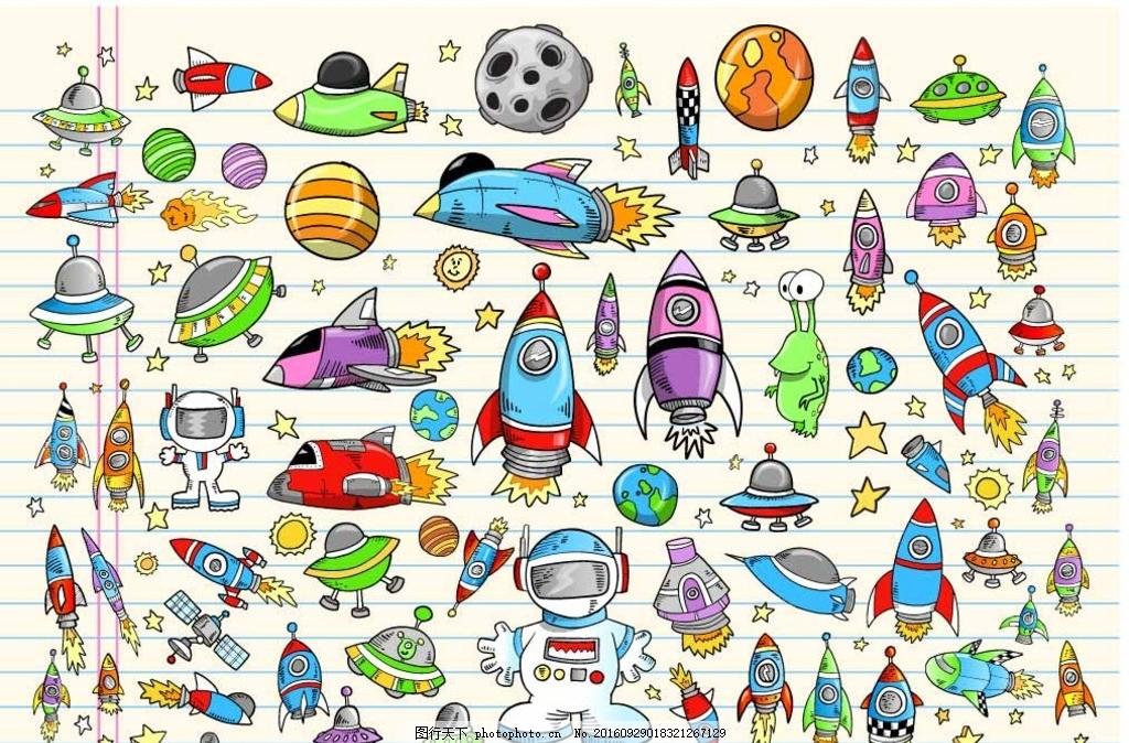 卡通太空 卡通素材 星球 外星人 星星 太阳 飞船 火箭 宇航员