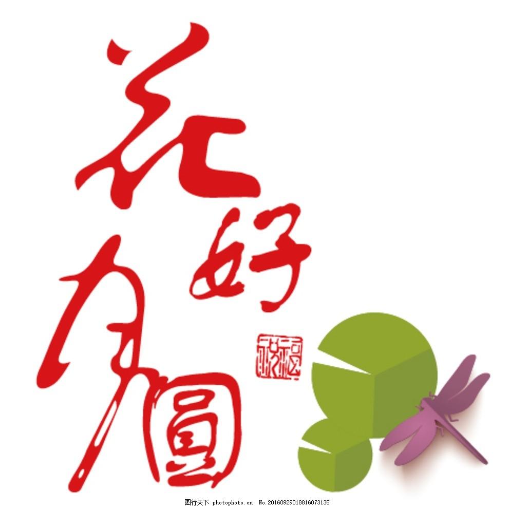 花好月圆 中秋节 团圆 书法 印章 荷花 蜻蜓 创意设计 设计 文化艺术图片