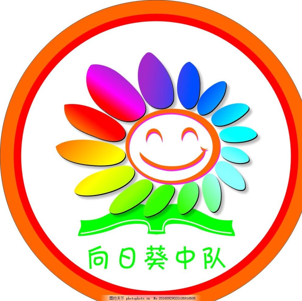 向日葵 太陽花 幼兒園班標 班級標志 彩虹花 設計 標志圖標 其他圖標