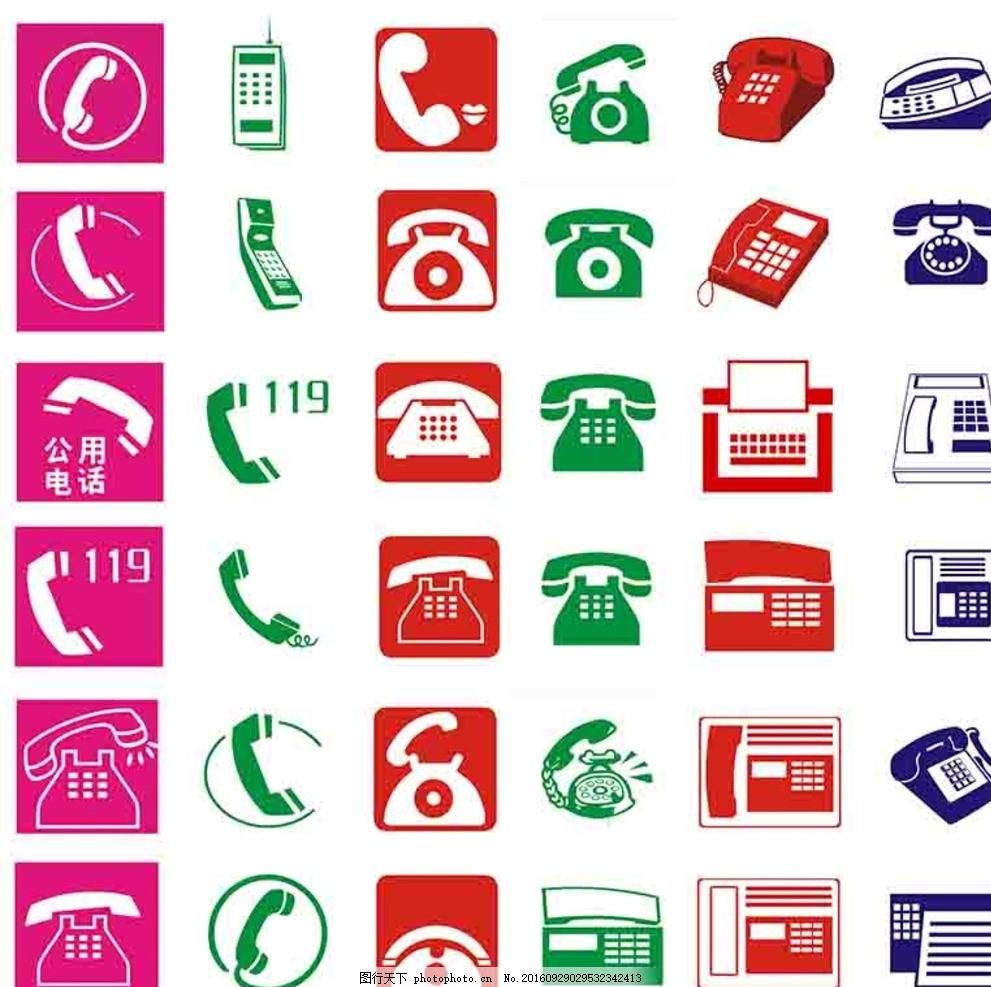 电话图标 电话 传真 图标 科技 矢量 设计素材 设计 广告设计 广告