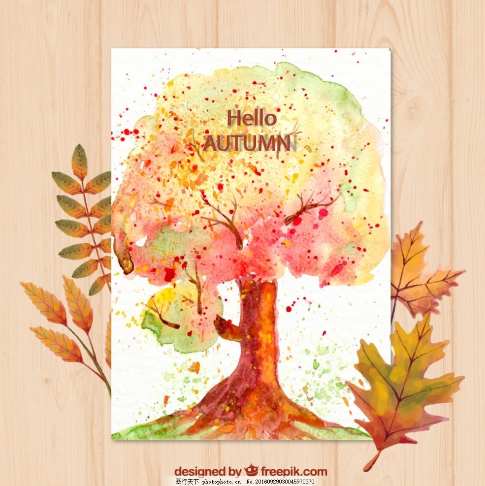 水彩手绘树 水彩 橘色 秋天落叶 秋季 大树 唯美背景 psd 唯美 海报