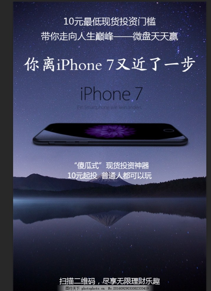 苹果7展架 iphone7 iphone7展架 苹果7海报 海报 x展架 预售 预定