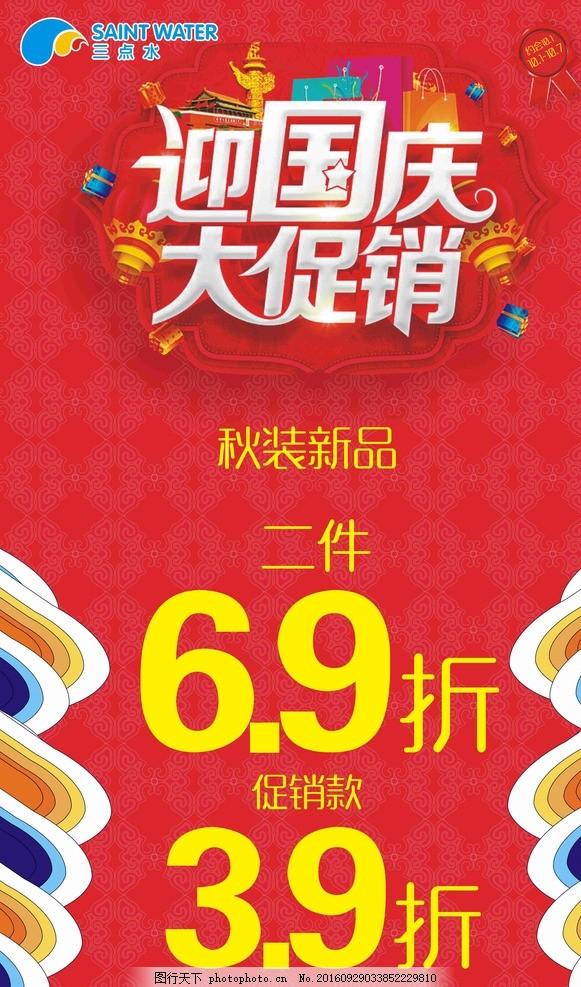国庆童装海报 童装促销 喜迎国庆 国庆节促销 儿童 三点水 矢量图