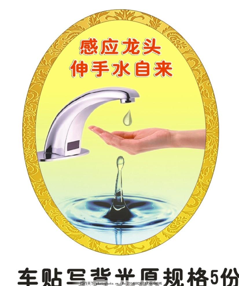 感应水龙头 标识语 提示语 感应龙头 伸手水自来 祥云图案 圆框设计