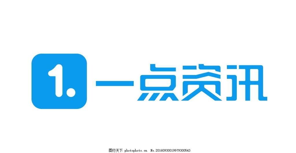 一点资讯logo_一点咨询 logo 官方版本 新闻 字体设计